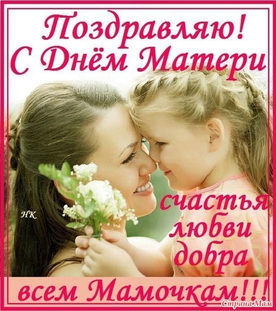 Поздравления всем мамам с днём матери