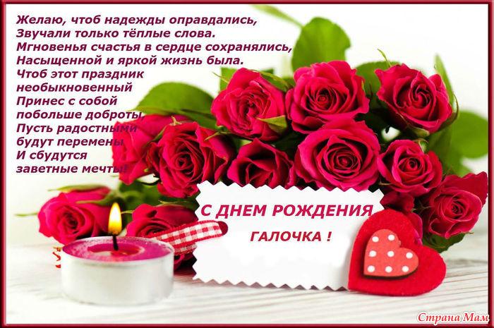 Поздравление с днем рождения красивой женщине галине 728