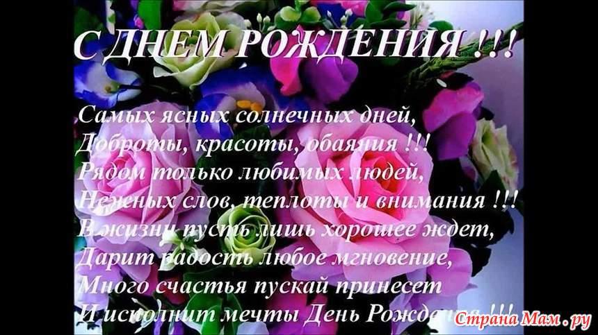 Поздравление с днем рождения женщине олеся