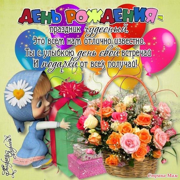 Поздравления для подружки с днём рождения дочки