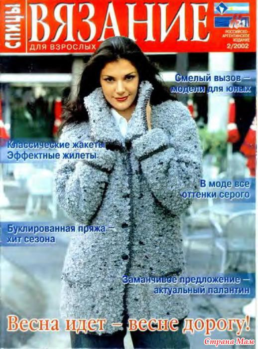 Журналы по вязанию на спицах на зиму