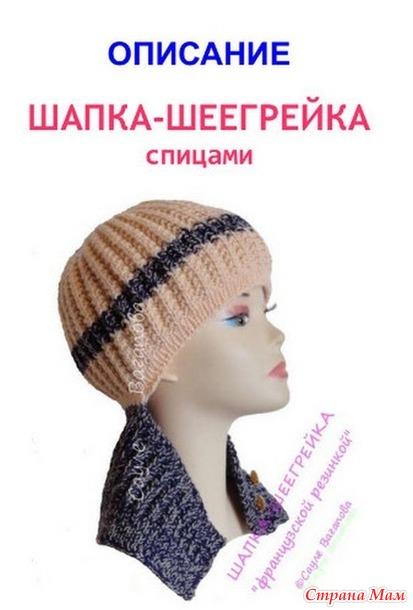 Обещанное описание моей шапки-шеегрейки спицами