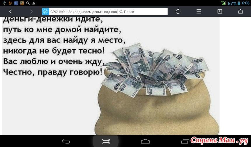 Как сделать чтобы всегда деньги водились
