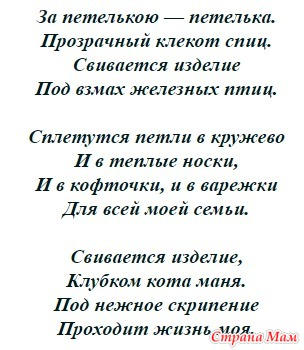 Стих про вязание крючком 93