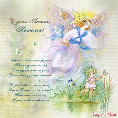 Поздравления именам днем ангела