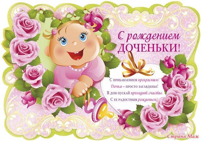 Открытка с поздравление с рождением дочки для мамы