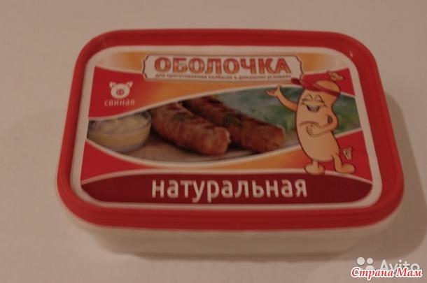 Купить оболочки для приготовления колбасы в домашних условиях