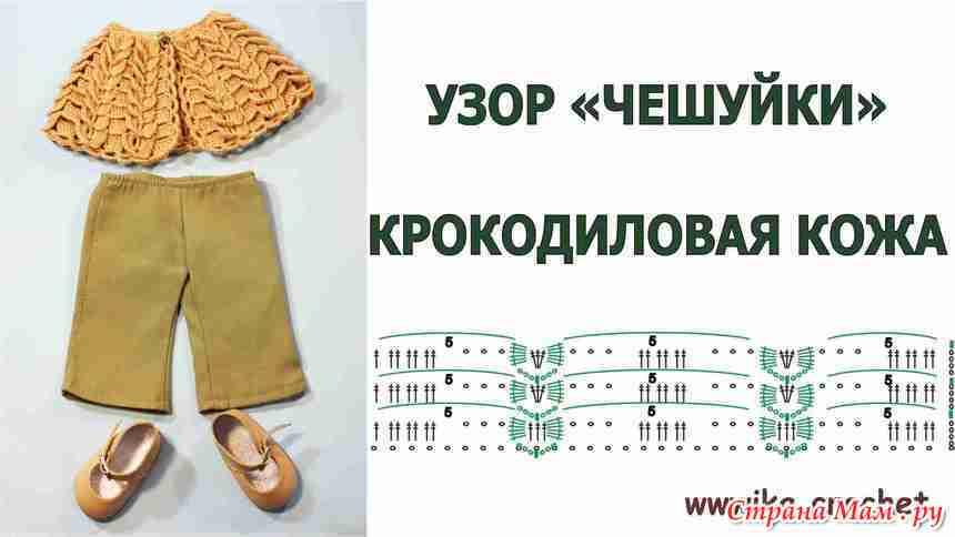 Вязание крючком чешуйки или крокодиловая кожа