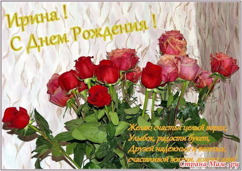 Поздравления с днем рождения ирина в картинках