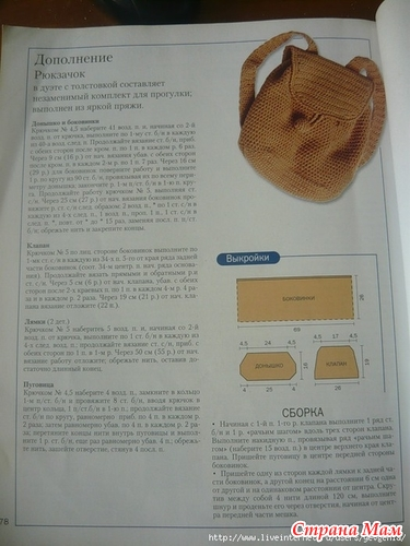 Рюкзак вязанный крючком схема