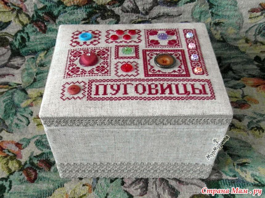 Коробка для пуговиц