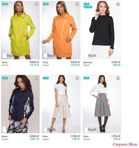 Dimma Женская Одежда