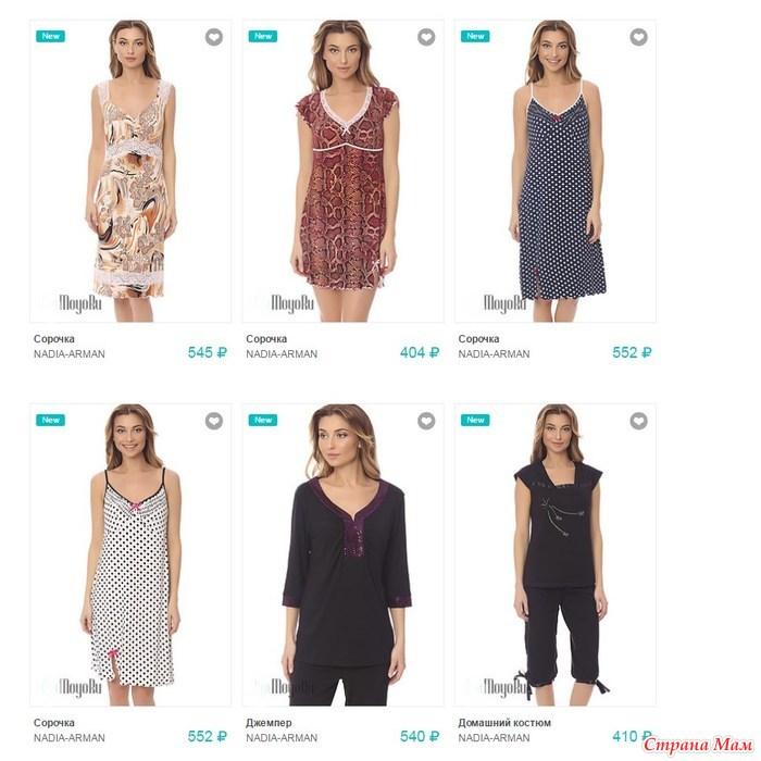 Розничный Интернет Магазин Женской Одежды С Доставкой