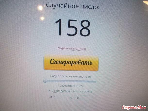 Приглашаю на конфетку. Россия. Победитель определен.