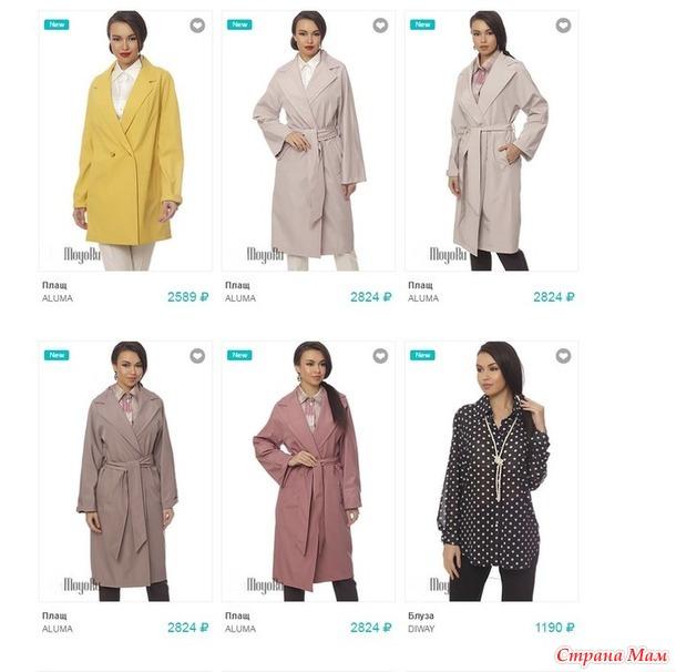 Скидки одежда женская