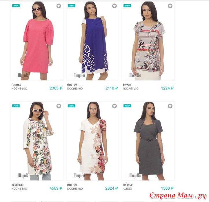 Российские Производители Женской Одежды С Доставкой