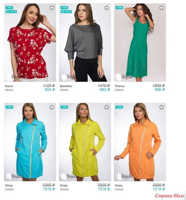 Dimma Женская Одежда Официальный Сайт Доставка