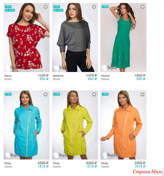Димма Женская Одежда Доставка
