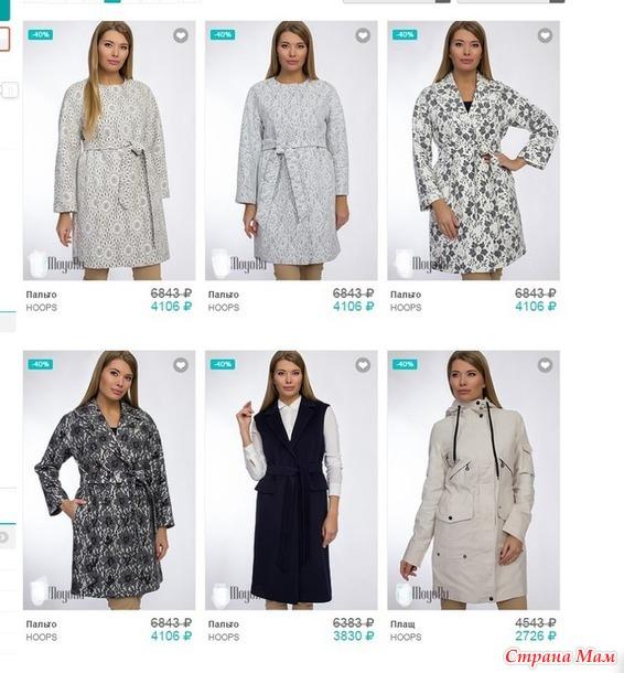 Димма Женская Одежда Каталог