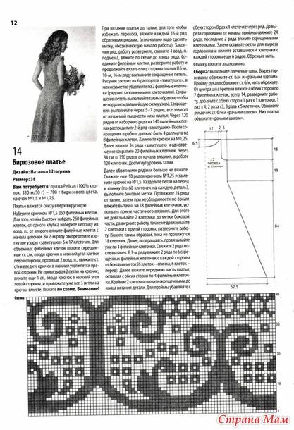 Вязаные платья 2017 новинки схемы