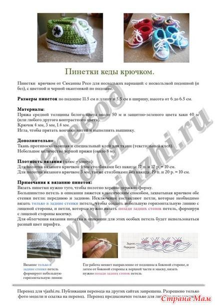 Вязание крючком пинетки кеды для новорожденного