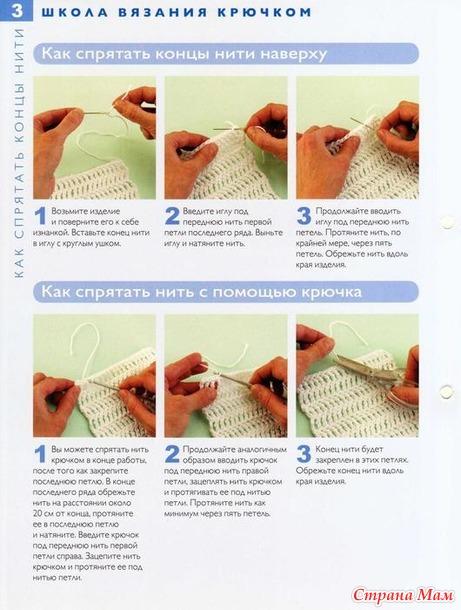 Как спрятать нить при вязании