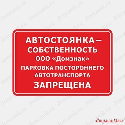 своим впечатлением, наклейка парковка запрещена купить пришло определение подготовке