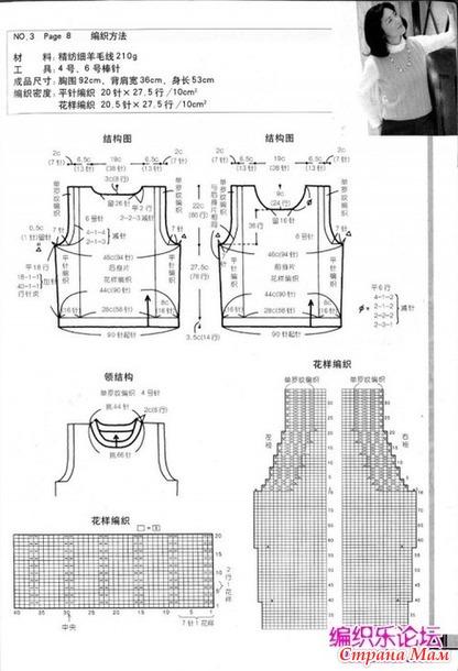 Вязание японские модели схемы с переводом
