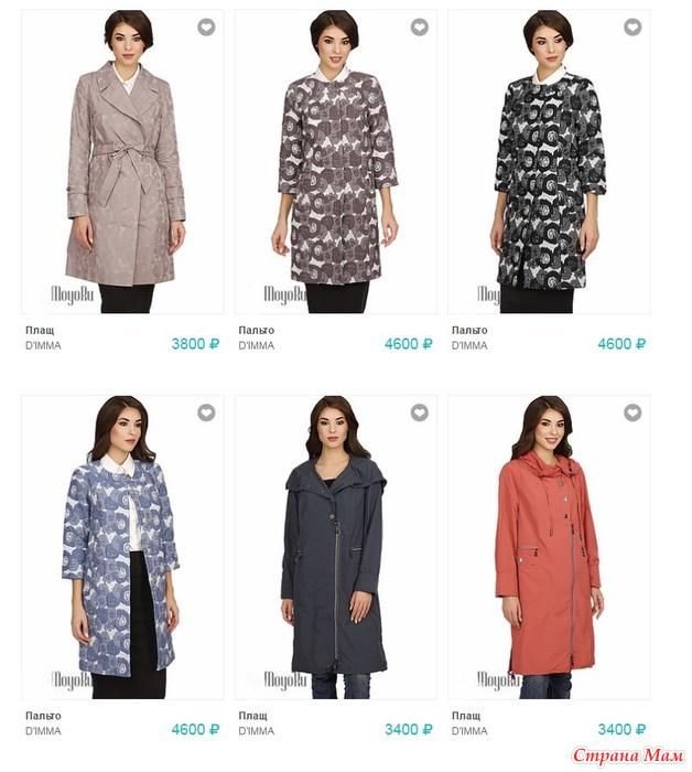 Женская Одежда Димма Интернет Магазин