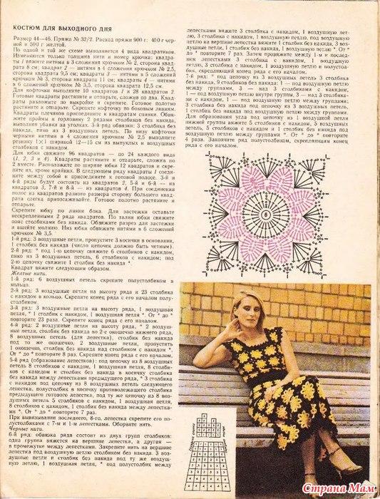 Вязание по старинным журналам
