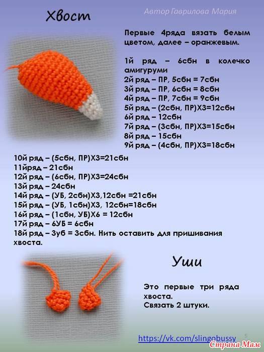 Схема вязания лисенка амигуруми