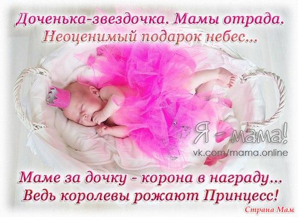 Поздравления дочери матери с днем рождения