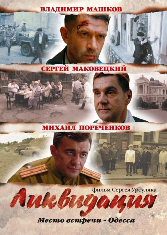 film-likvidatsiya-v-horoshem-kachestve