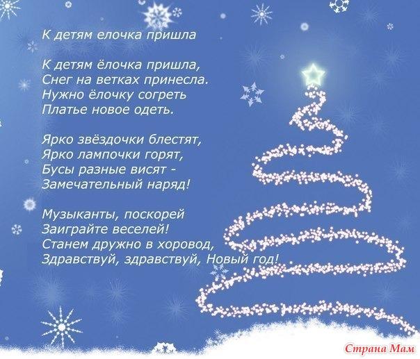 Новогодниестихи поздравления