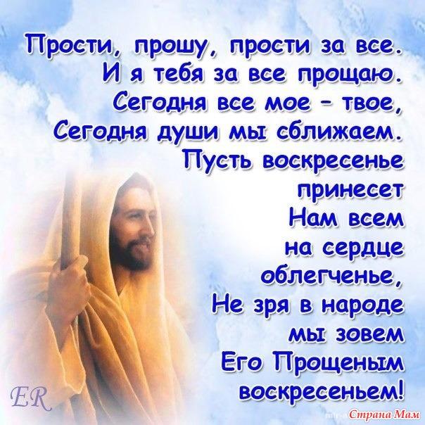 Прощеное воскресенье поздравление