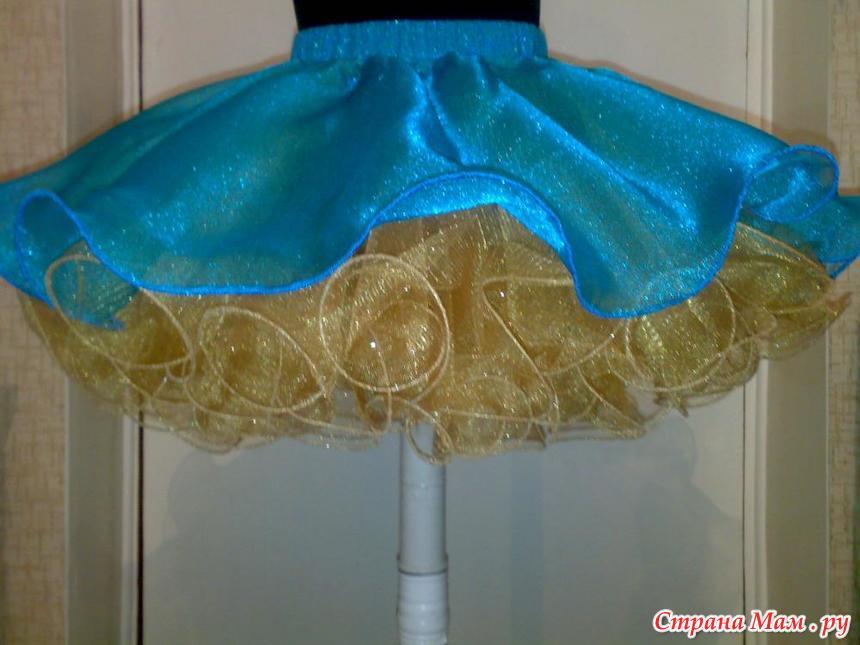 Пышная юбка для девочки своими руками из органзы