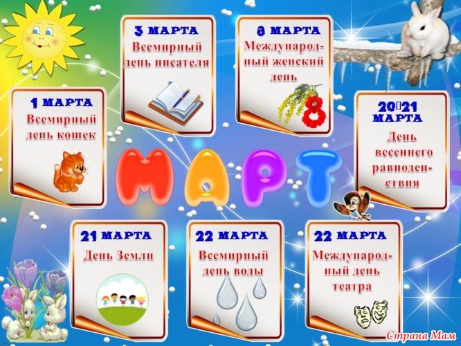 Календарь весенних праздников россии