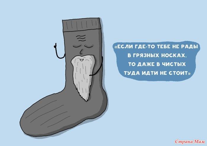 Сделай так как я хочу носков