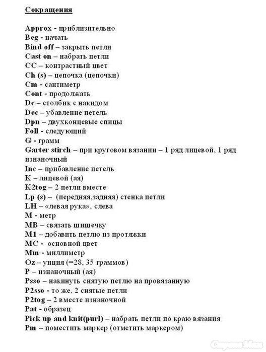 Сокращения для вязания спицами на английском