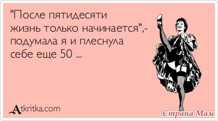 В 50 жизнь только начинается поздравление