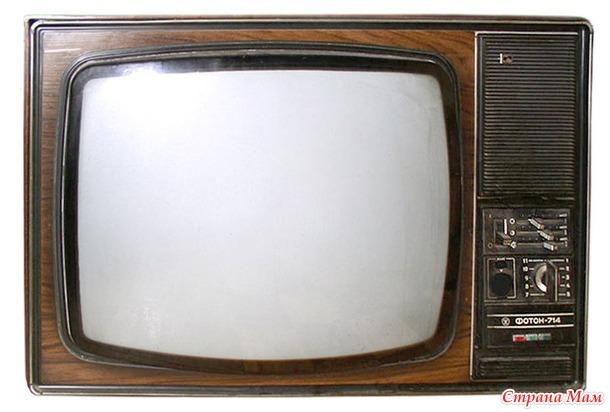 Смотрете ли вы телевизор?
