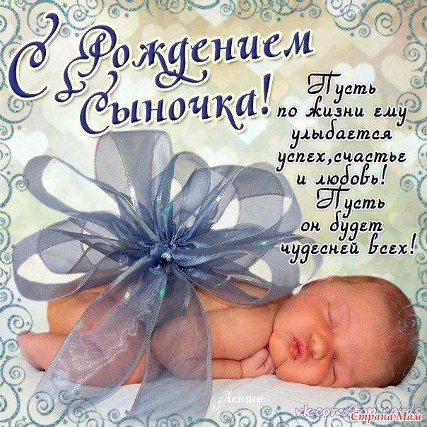 Прикольные поздравления брата с рождением сына
