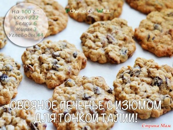 Овсяное печенье без масла и яиц рецепт
