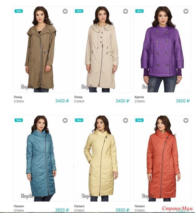 Большой Выбор Женской Одежды С Доставкой