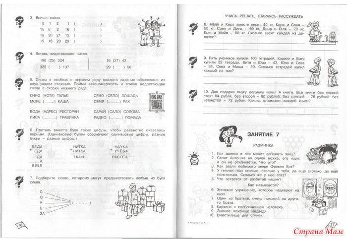 Ответы конкурс умница 2 класс ответы