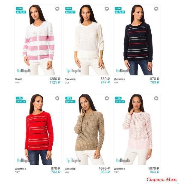 Большой Выбор Женской Одежды