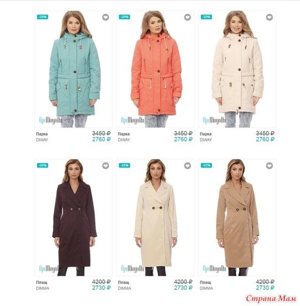 Размеры Женской Верхней Одежды