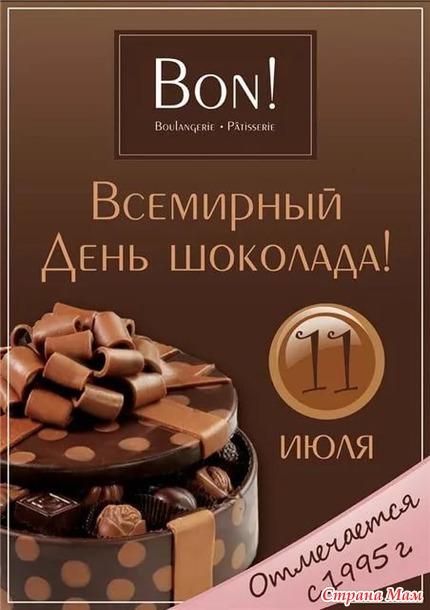 Короткие поздравления с днем шоколада