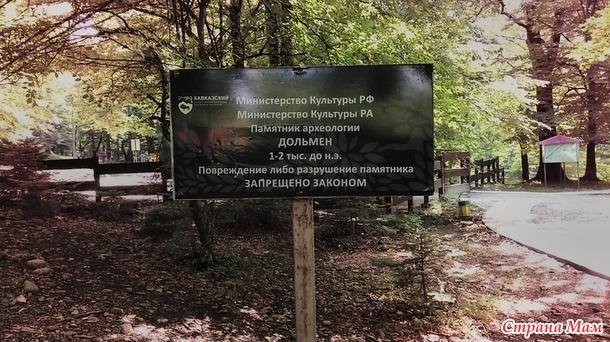 """О чем молчит дольмен, или издержки """"профессии"""". Зарисовка из Гузерипля (Адыгея)."""