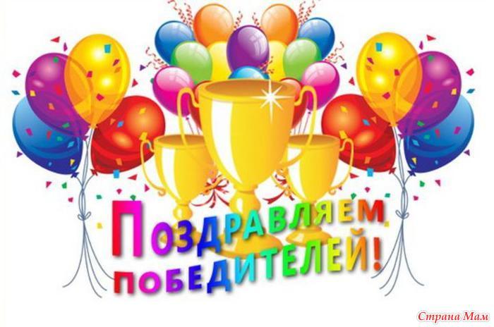 Поздравление победителей картинка